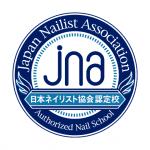ネイルスクールの「JNA認定校」「JNA本部認定校」って何?